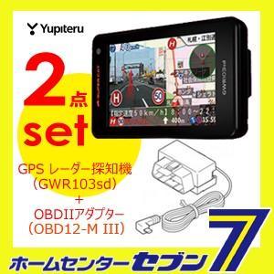 ユピテル 2点セット 『GPS レーダー探知機 (GWR103sd) スーパーキャット Super Cat +OBDIIアダプター(OBD12-M III)』 Yupiteru ユピテル hc7