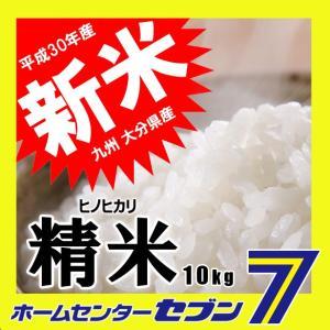 ひのひかり ヒノヒカリ 27年度 玄米 10kg 九州大分県産 hc7