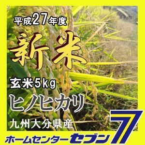 ひのひかり ヒノヒカリ 27年度 玄米 5kg 九州大分県産 hc7
