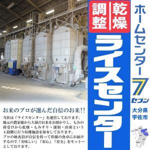 平成29年産 玄米 30kg ひのひかり ヒノヒカリ 九州大分県産|hc7|03