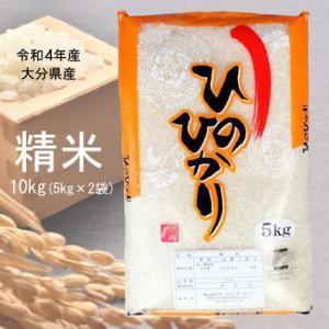 ヒノヒカリ 精白米 10kg (5kg×2袋) 平成30年産 ひのひかり 九州大分県産 うるち米|hc7
