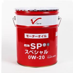 日産 SN スペシャル 0W-20 (20L) モーターオイル  部分合成油 KLANC-00202|hc7
