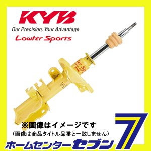 KYB (カヤバ) Lowfer Sports フロント左右セット WSC6004*2本 日産 シーマ FHY33 1996/06〜1997/09KYB [自動車 サスペンション]|hc7