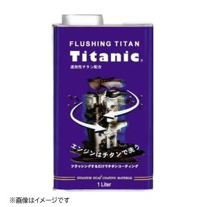 Titanic(チタニック) フラッシングチタンフラッシングオイル [TG-FLS] 1L TIG [ファインチタン 自動車 バイク] hc7