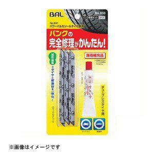 パンク修理キット パワーバルカシール 補充用 No.833 大橋産業 BAL [自動車 タイヤ]|hc7