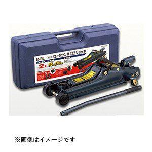 ローダウン車対応ジャッキ 2トン No.1335 大橋産業 BAL [No.1335 自動車 工具 2t]|hc7