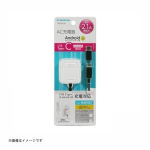 多摩電子 AC充電器 Type-C対応コンセントチャージャー 2.1A ホワイト [品番:TA53S...