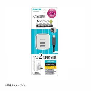 多摩電子 AC充電器 microUSB コンセントチャージャー 2.4A 2ポート ホワイト [品番:TA54SUW] 多摩電子 [携帯関連 AC充電器]|hc7