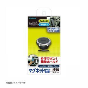 多摩電子 車載スタンド スマートフォン用マグネットミニスタンド ブラック [品番:TKR07K] 多摩電子 [携帯関連車載スタンド]|hc7