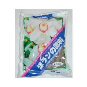 洋ランの肥料(700g)