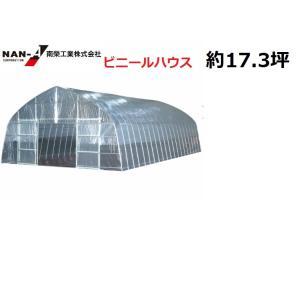 南栄工業 オリジナルハウス四季 OH-5710 /農業用ビニールハウス 小型ビニールハウス ビニールハウス用ビニール ビニールハウス資材|hcace