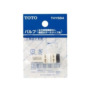 (メール便可)TOTO バルブ 横給水ボールタップ用 トイレ用 THY584 4940577291219|hcbrico