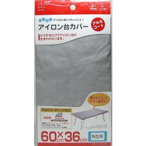 (メール便可)山崎実業 アイロン台カバー アルミコート 角型用 60cm×36cm 4903208044035|hcbrico