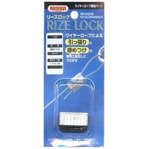 (メール便可)ニッサチェイン ワイヤーロープ専用パーツ リーズロック Y-291 使用ロープ径:1.5〜2.0mm 4968462202911|hcbrico