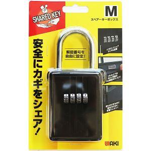 和気産業 携帯式保安ボックス錠 南京錠 スペアキーボックス ブラック 暗証番号 セキュリティ 4903757271838 (宅配便配送のみ)|hcbrico