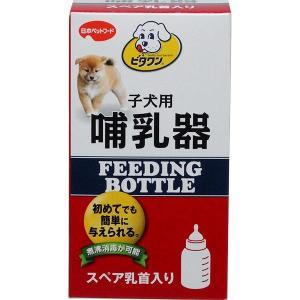 日本ペットフード ビタワン 子犬用哺乳器  スペア乳首入り 4902112901083|hcbrico
