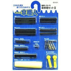 (メール便送料無料)あなたも傘職人 補修いろいろ 傘修理セットII US-029 490375727...