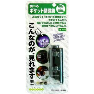 コンテック ポケット顕微鏡 LP-33G 4582107442007|hcbrico