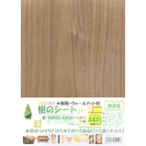 (メール便可)ビッグウィル 樹のシート 樹種・ウォールナット材 A4 1枚入 表面無塗装・裏面粘着シールタイプ 4560237840108|hcbrico