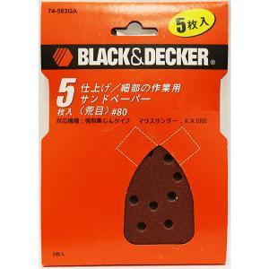(メール便可)BLACK&DECKER...の関連商品1