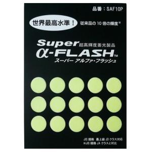 (メール便可)エルティーアイ スーパーアルファフラッシュ あるふら Super α-FLASH 超高輝度蓄光シール SAF10P 丸型シール φ10mm 15枚入 hcbrico