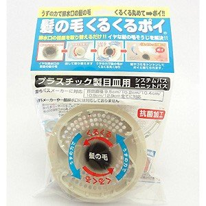ウエルスジャパン 髪の毛くるくるポイ プラスチック製目皿用