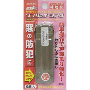 (メール便可)WAKI 和気産業 サッシ引戸用補助錠 ワンタッチシマリ 大 GBブロンズ|hcbrico