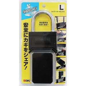 WAKI 和気産業 携帯式保安ボックス錠 スペアキーボックス Lサイズ hcbrico