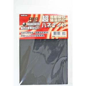 (メール便可)WAKI 超振動吸収騒音防止 ハネナイト HNT005 約3mm×170mm×245mm hcbrico