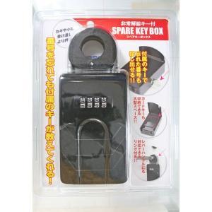 WAKI 和気産業 非常解錠キー付き スペアキーボックス MBX-2204 hcbrico