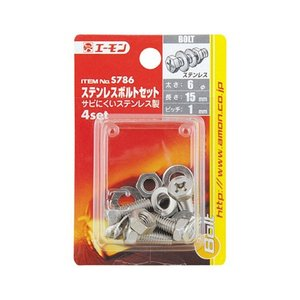 (メール便可)エーモン ステンレスボルトセット 6φ×15mm ピッチ1mm S786