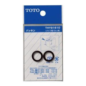 (メール便可)TOTO パッキン パイプ径13ミリ用 THY91610