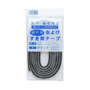 (メール便可)ダイオ化成 網戸用 虫よけ すき間テープ ブラック 6mm×6mm×2.2m|hcbrico