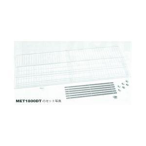 (単品購入不可)(送料無料)アルインコ 低温貯蔵庫・保冷庫28袋用 オプション棚板セット(棚柱付) MET1800T hcbrico