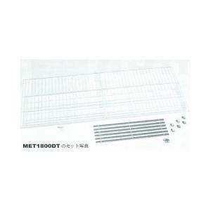 (単品購入不可)(送料無料)アルインコ 低温貯蔵庫・保冷庫 TWY1300L/TWY1600L右用 MET900DT オプション棚板セット(棚柱付) hcbrico