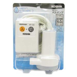 工進 ミニポンディ バスポンプ 給水ポンプ KP-104 一般家庭風呂水用|hcbrico