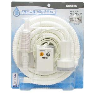 工進 ミニポンディ バスポンプ 給水ポンプ KP-104JH 一般家庭風呂水用|hcbrico