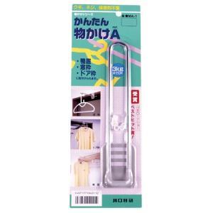 川口技研 物かけシリーズ かんたん物かけA MA-1 (宅配便配送のみ)