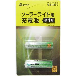 (メール便可)タカショー ソーラーライト用充電池2本セット 単4形 LGS-MH4