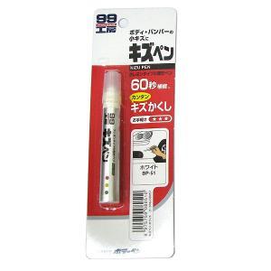 (メール便可)ソフト99 キズペン ホワイト BP-51|hcbrico