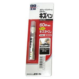 (メール便可)ソフト99 キズペン ツヤ消しブラック BP-62|hcbrico