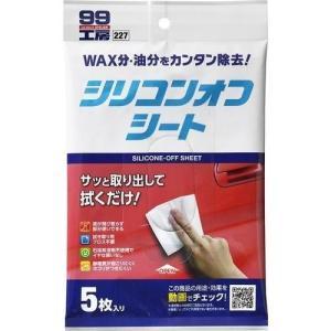 (メール便可)ソフト99 シリコンオフシート 5枚入 No.092227