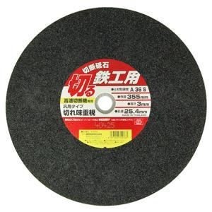 藤原産業 SK11 切断砥石 鉄工1枚 355...の関連商品9