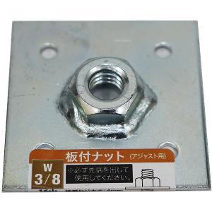 (メール便可)八幡ねじ 板付ナット W3/8 16山