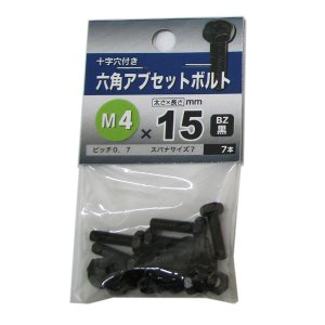 (メール便可)八幡ねじ 六角アブセットボルト BZ 黒 M4×15 7本入