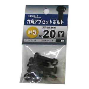 (メール便可)八幡ねじ 六角アブセットボルト BZ 黒 M5×20 4本入