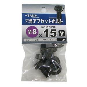 (メール便可)八幡ねじ 六角アブセットボルト BZ 黒 M8×15 2本入
