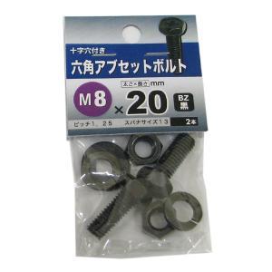(メール便可)八幡ねじ 六角アブセットボルト BZ 黒 M8×20 2本入