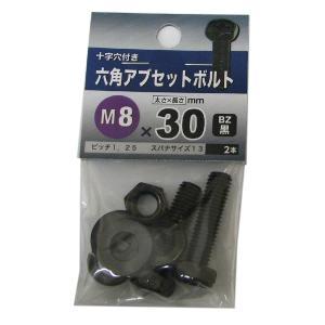 (メール便可)八幡ねじ 六角アブセットボルト BZ 黒 M8×30 2本入