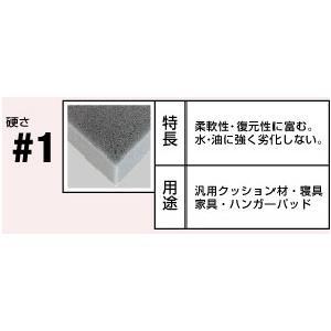 (8枚セット)八幡ねじ ウレタンフォーム #1 105mm×210mm×50mm|hcbrico